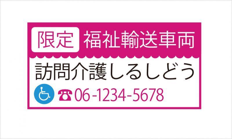 画像1: 福祉輸送車両(限定)マグネット デザイン1B ピンク (1)