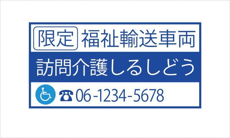 画像1: 福祉輸送車両(限定)ステッカー デザイン1C 青 (1)