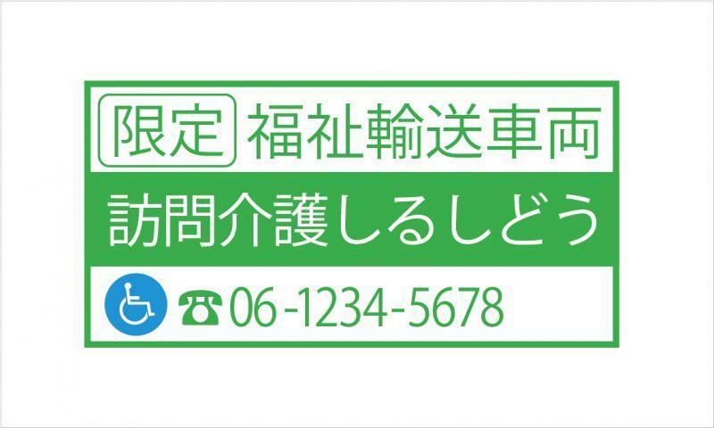 画像1: 福祉輸送車両(限定)マグネット デザイン1C 緑 (1)