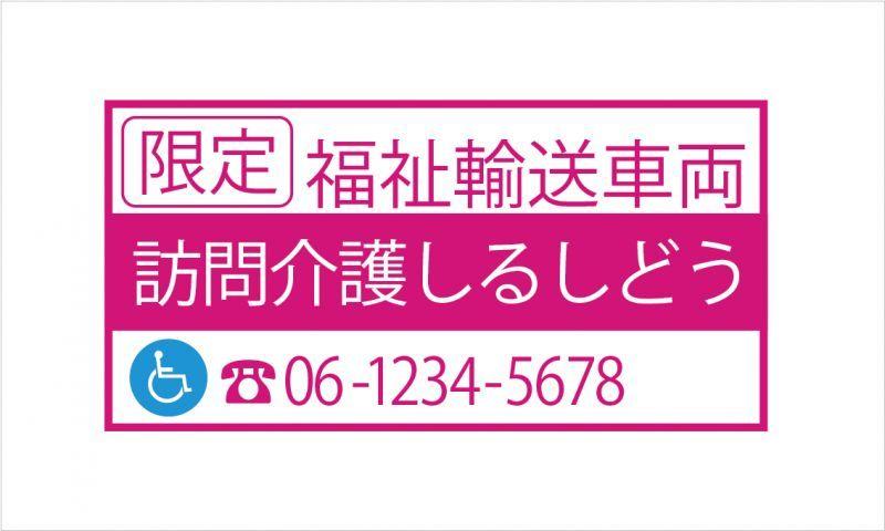 画像1: 福祉輸送車両(限定)マグネット デザイン1C ピンク (1)