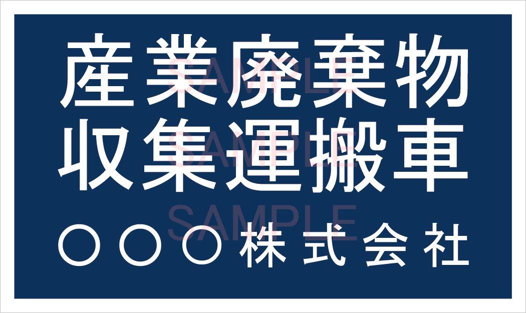 画像1: 産廃車ステッカーシート3行タイプ(青B) 産業廃棄物収集運搬車両表示用  (1)