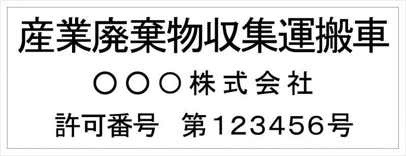 画像1: 産廃車ステッカーシート3行タイプ番号入り(黒A) 産業廃棄物収集運搬車両表示用  (1)