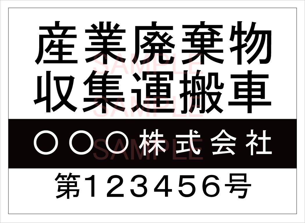 画像1: 産廃車ステッカーシート4行タイプ番号入り(黒A) 産業廃棄物収集運搬車両表示用  (1)