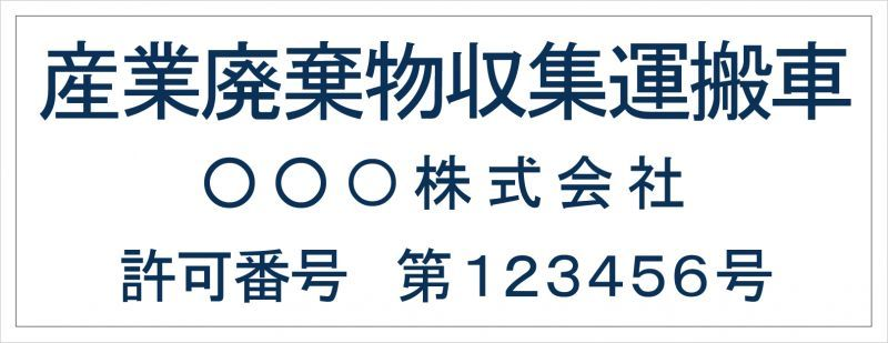 画像1: 産廃車マグネットシート3行タイプ番号入り(青A) 産業廃棄物収集運搬車両表示用  (1)