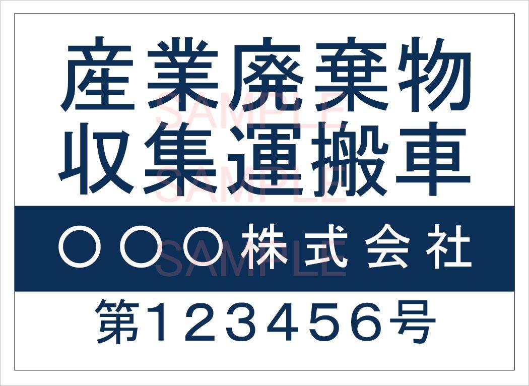 画像1: 産廃車マグネットシート4行タイプ番号入り(青A) 産業廃棄物収集運搬車両表示用  (1)