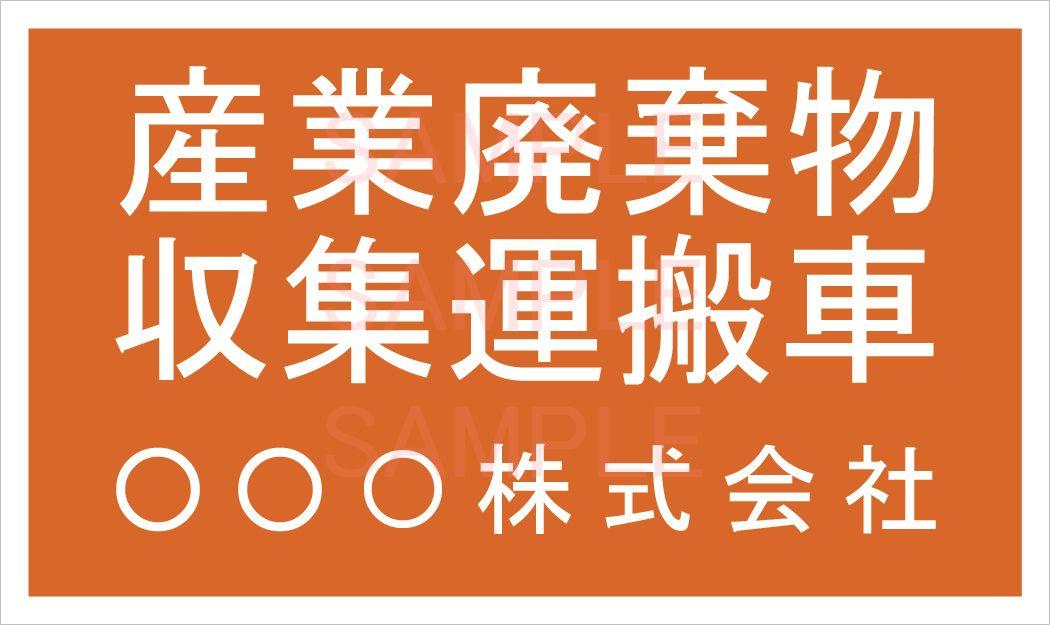 画像1: 産廃車ステッカーシート3行タイプ(オレンジB) 産業廃棄物収集運搬車両表示用  (1)