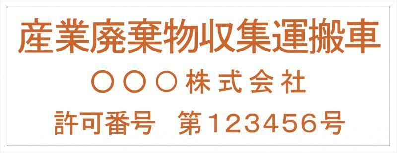 画像1: 産廃車ステッカーシート3行タイプ番号入り(オレンジA) 産業廃棄物収集運搬車両表示用  (1)
