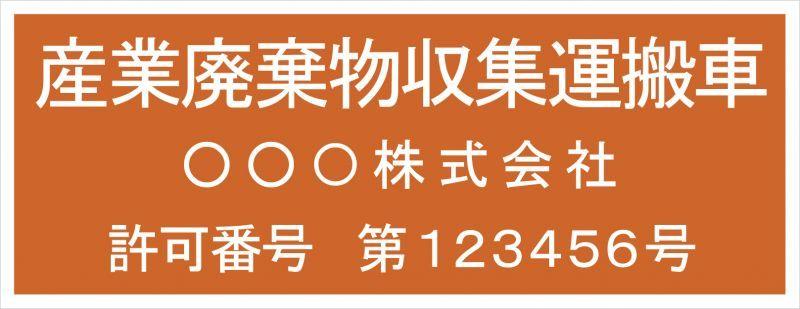 画像1: 産廃車マグネットシート3行タイプ番号入り(オレンジB) 産業廃棄物収集運搬車両表示用  (1)