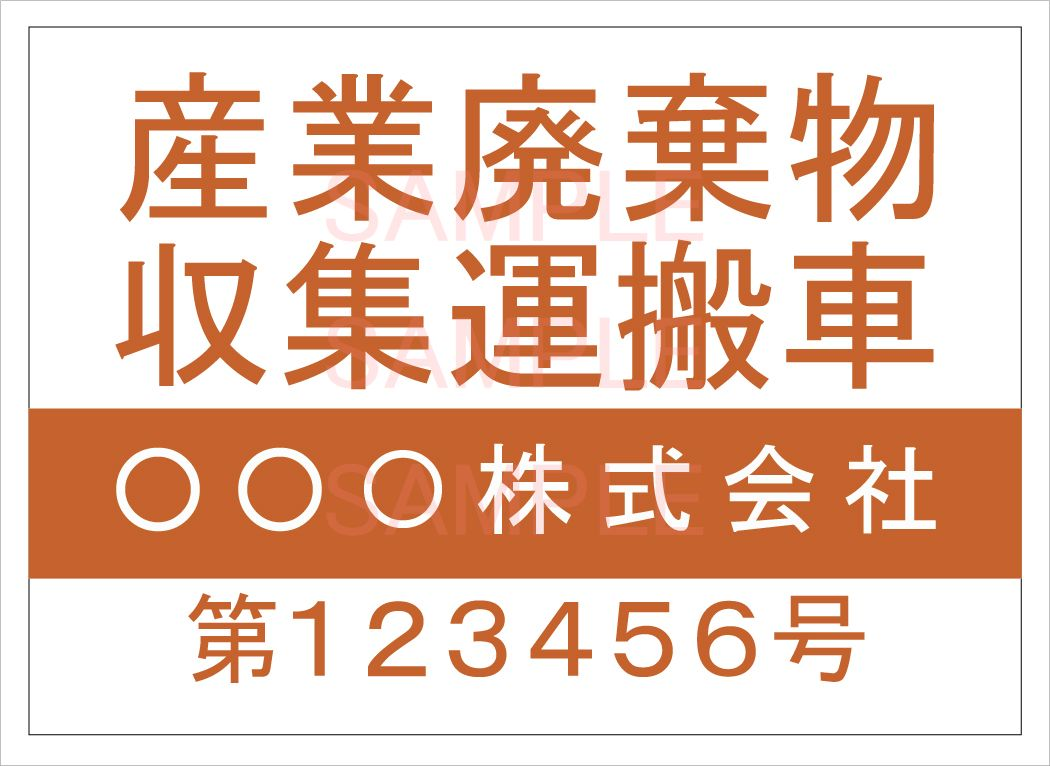 画像1: 産廃車マグネットシート4行タイプ番号入り(オレンジA) 産業廃棄物収集運搬車両表示用  (1)