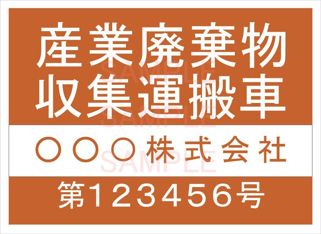 画像1: 産廃車マグネットシート4行タイプ番号入り(オレンジB) 産業廃棄物収集運搬車両表示用  (1)