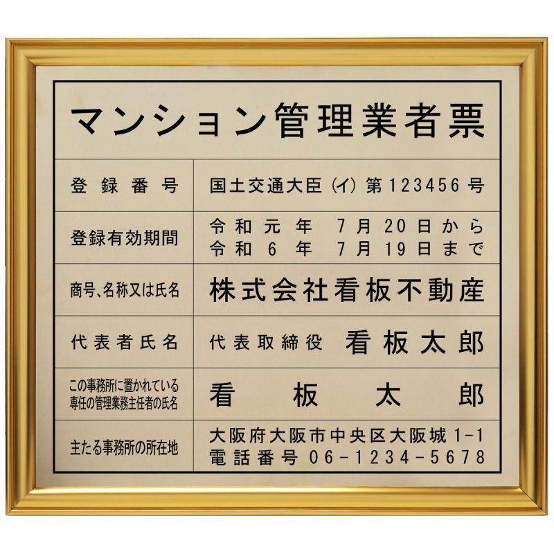 画像1: マンション管理業者票真鍮(C2801)製プレミアムゴールド (1)