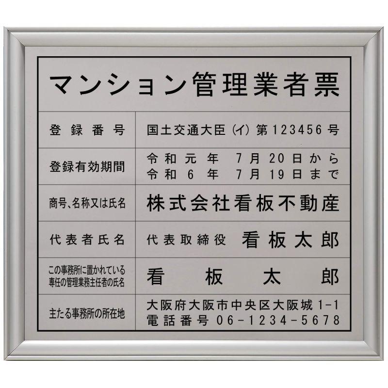 画像1: マンション管理業者票ステンレス(SUS304)製プレミアムシルバー (1)