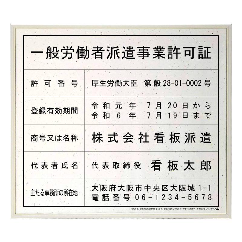 画像1: 労働者派遣事業許可証スタンダードおりひめ (1)