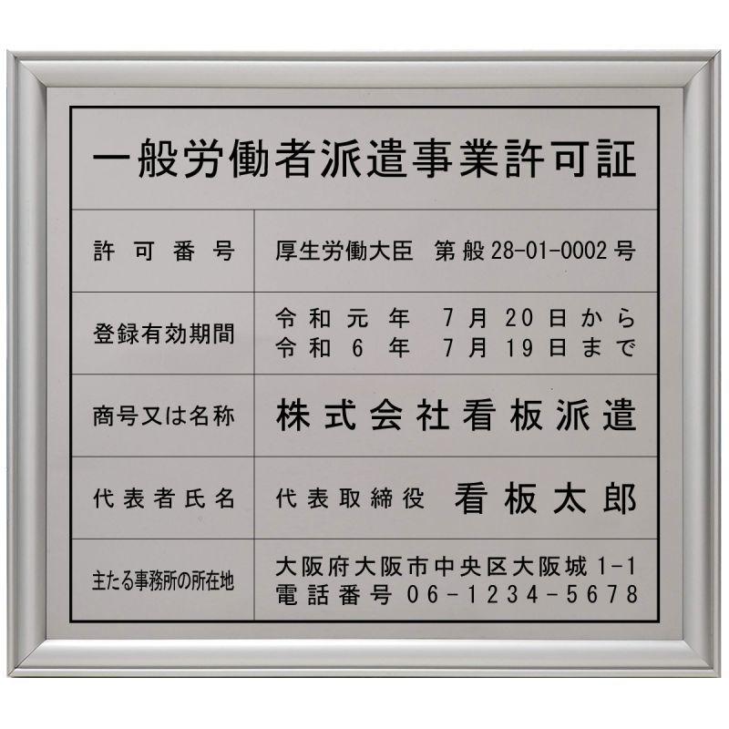 画像1: 労働者派遣事業許可証ステンレス(SUS304)製プレミアムシルバー (1)