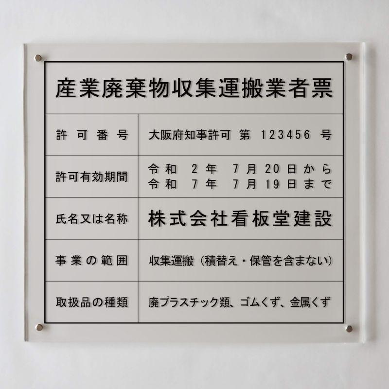 画像1: 産業廃棄物収集運搬許可証アクリル置き型(自立式) (1)