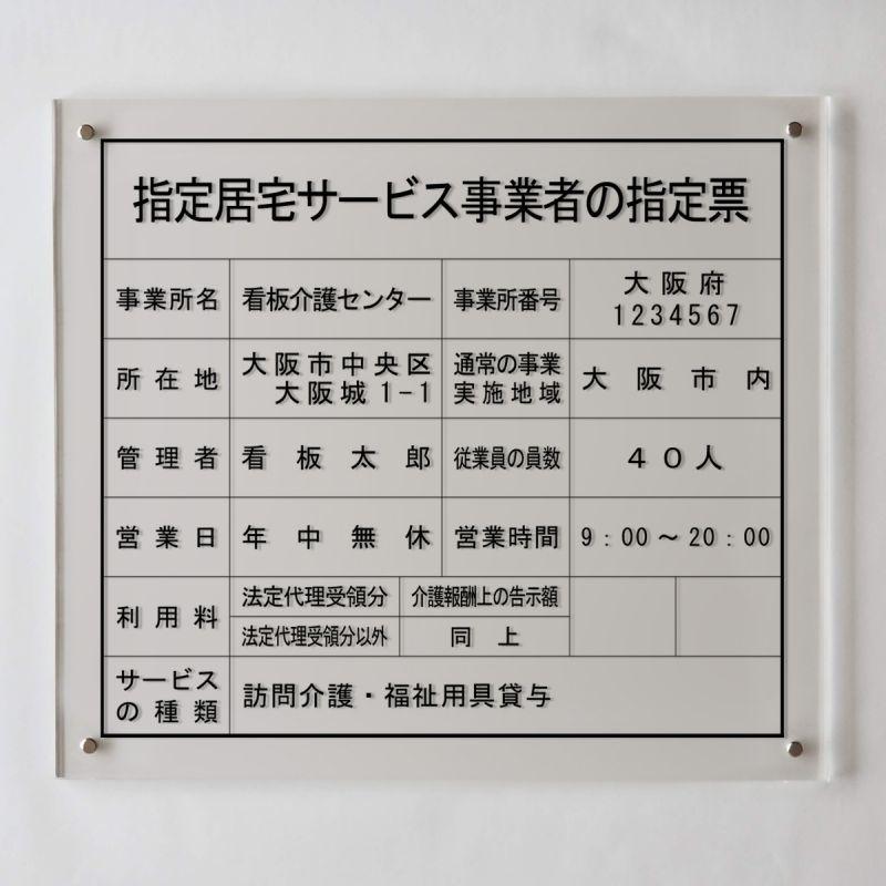画像1: 指定居宅サービス事業者の指定票アクリル置き型(自立式) (1)