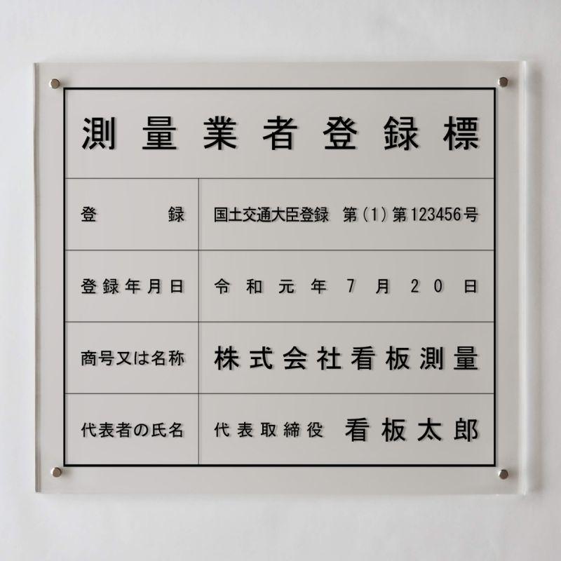 画像1: 測量業者登録標アクリル置き型(自立式) (1)