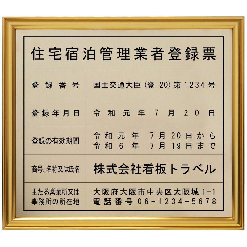 画像1: 住宅宿泊管理業者登録票真鍮(C2801)製プレミアムゴールド (1)