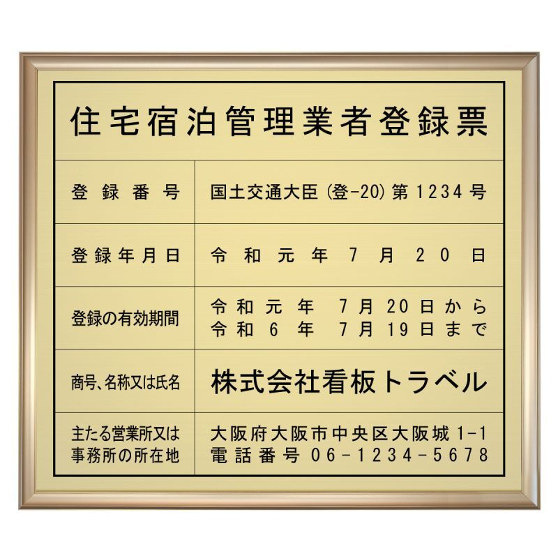 画像1: 住宅宿泊管理業者登録票スタンダードゴールド (1)