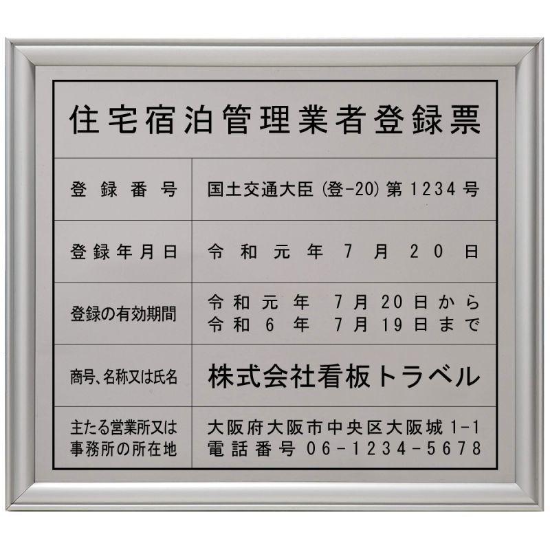 画像1: 住宅宿泊管理業者登録票ステンレス(SUS304)製プレミアムシルバー (1)