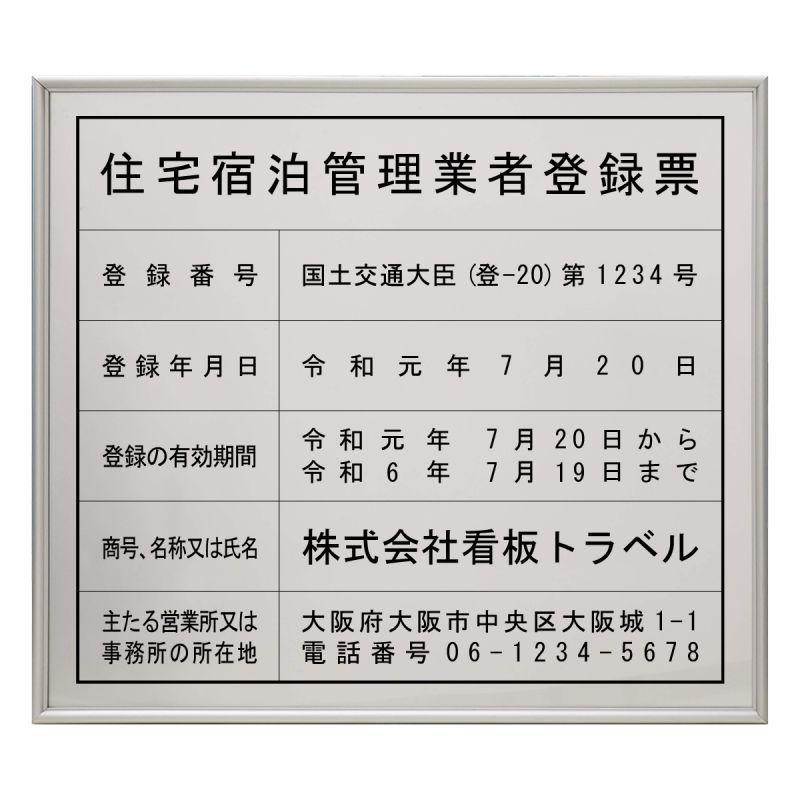 画像1: 住宅宿泊管理業者登録票スタンダードシルバー (1)