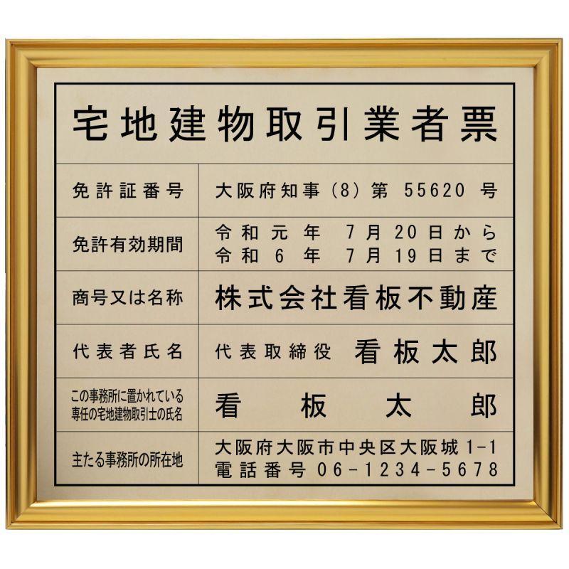 画像1: 宅地建物取引業者票真鍮(C2801)製プレミアムゴールド (1)