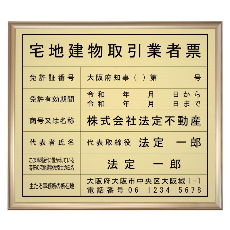画像1: 宅地建物取引業者票スタンダードゴールド (1)