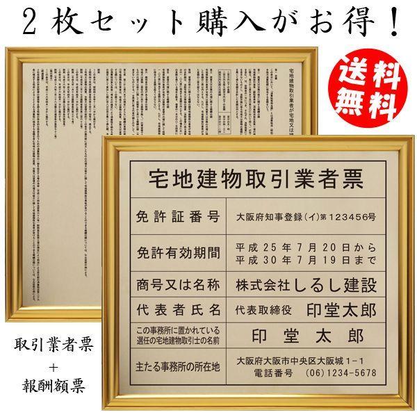 画像1: 宅地建物取引業者登録票+宅建報酬額票(令和元年改訂版)真鍮(C2801)製プレミアムゴールドセット (1)