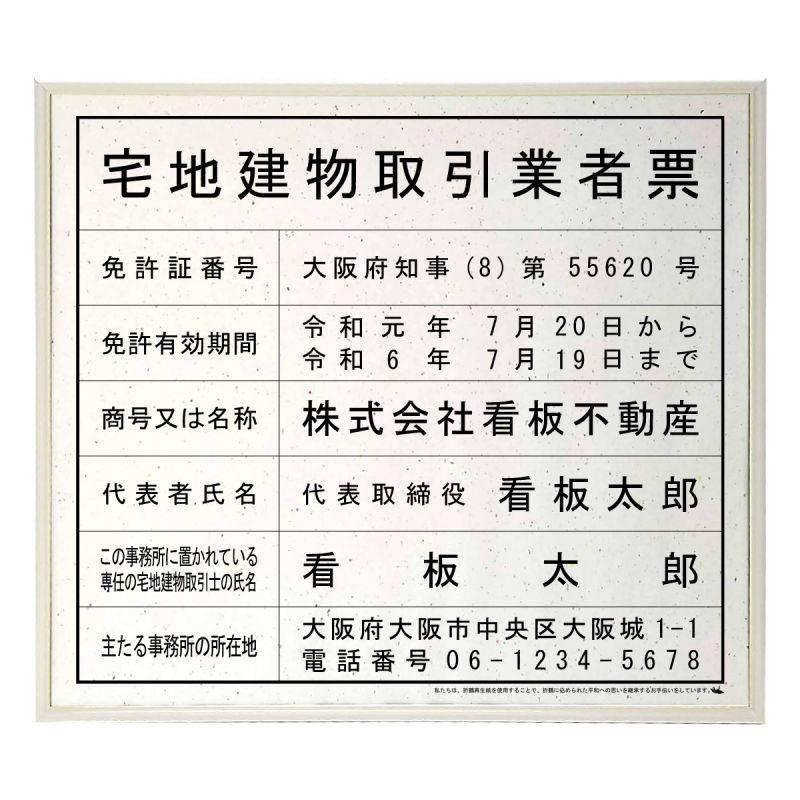 画像1: 宅地建物取引業者票スタンダードおりひめ (1)