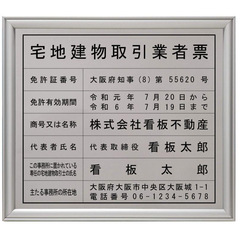 画像1: 宅地建物取引業者票ステンレス(SUS304)製プレミアムシルバー (1)