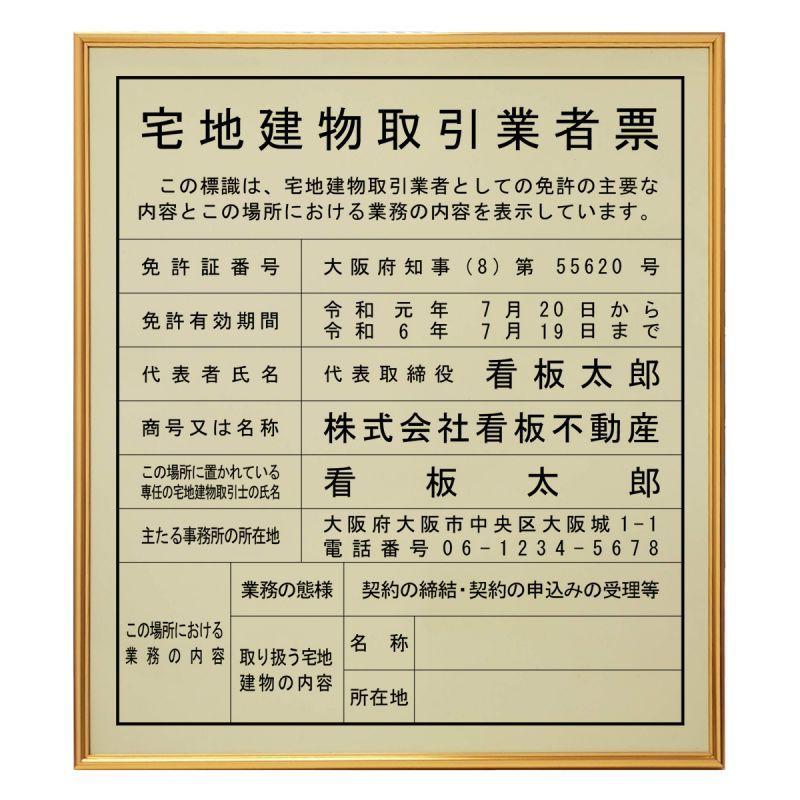 画像1: 宅地建物取引業者票スタンダードゴールド【第十号】 (1)