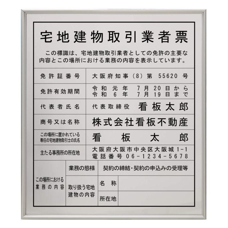 画像1: 宅地建物取引業者票スタンダードシルバー【第十号】 (1)